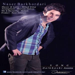 Naser Barkhordari – Delkhoshi Asone