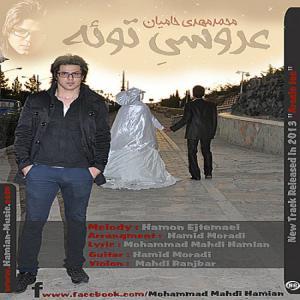 Mohammad Mahdi Hamian – Aroosie Toe