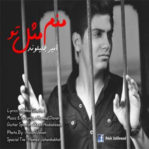 Amir Jalilvand – Manam Mesle To