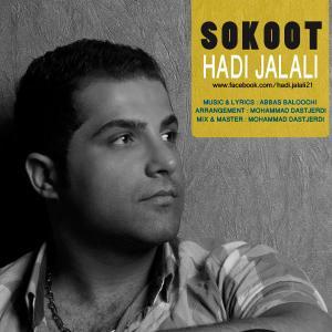 Hadi Jalali – Sokoot