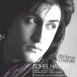 Soheil Hayden – Abi Range Cheshate