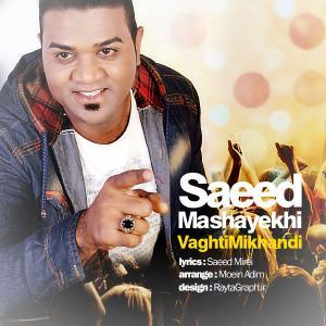 Saeed Mashayekhi – Vaghti Mikhandi