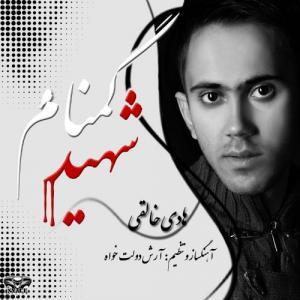 Hadi Khaleghi – Shahid Gomnam