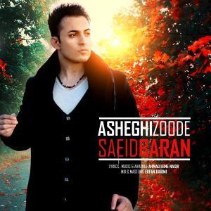 Saeed Baran – Asheghi Zoode