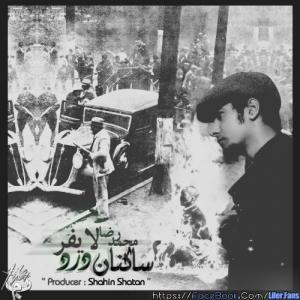 Mohammadreza Lifer – Sakenane Dard