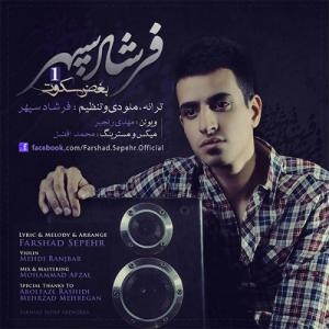Farshad Sepehr – Boghze Sokoot