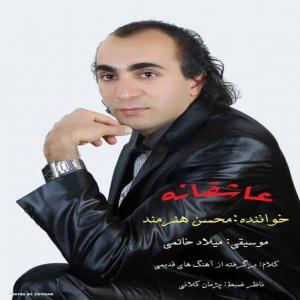 Mohsen Honarmand – Asheghaneh