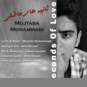Mojtaba Mohammadi – Saniye haye asheghi