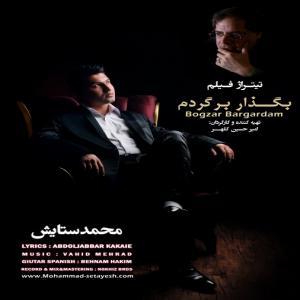 Mohammad SetayeSh – Bogzar Bargardam