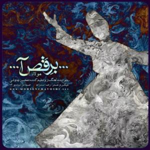 دانلود آهنگ محسن چاوشی برقصا