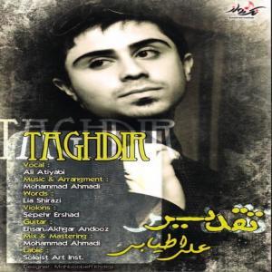 Ali Atyabi – Taghdir