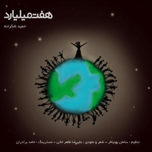 Hamid Shokraneh – Haft Milyard