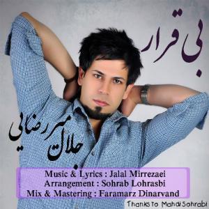 Jalal Mirrezaei – Bi Gharar