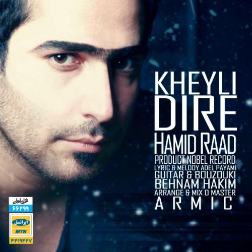 Hamid Raad – Khili Dire