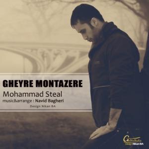 Mohammad Steal – Gheyre MOntazere