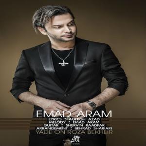 Emad Aram – Yade Oon Rooz ha Bekheir