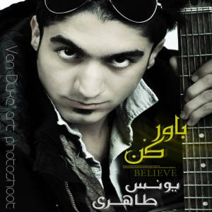 Younes Taheri – Bavar Kon