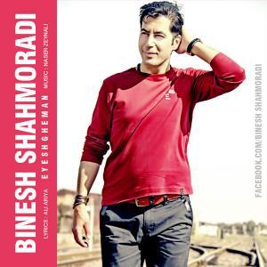 Binesh Shahmoradi – Ey Eshghe Man