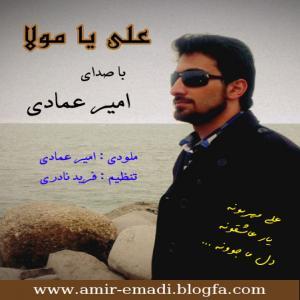 Amir Emadi – Ali Ya Mola