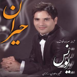 Younes Yousef Nezhad – Heyran