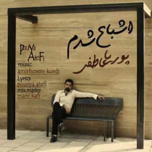 Pourya Atefi – Eshba Shodam