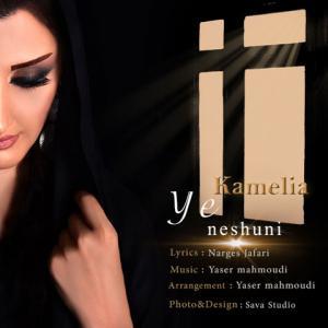 Kamelia – Ye Neshouni