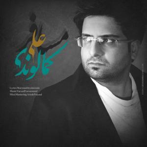 Ali Kamalvandi – Mosafer