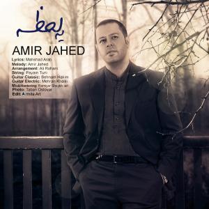 Amir Jahed – Ye Lahzeh