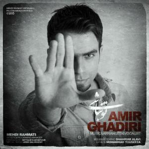 Amir Ghadiri – To Nabashi