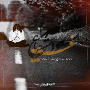 Masoud Shoae – Gharibeh