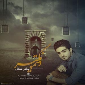 Sadegh Dehghan – Dastamo Nagir