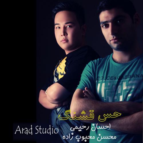 دانلود آهنگ  احسان رحیمی و محسن محبوب زاده حس قشنگ
