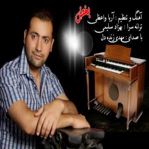 Mehdi Zendeh Del – Boghz