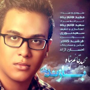 Majid Ghaempanah – Bazande