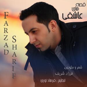 Farzad Sharif – Ghesehaye Asheghi