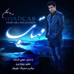 Mojtaba Delzande – Mahtab