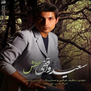 Saeed Vaghefi – Atash