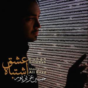 Hossein Azizpour – Eshgh Eshtebah