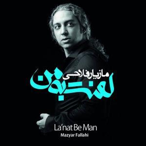 Mazyar Fallahi – Lanat Be Man
