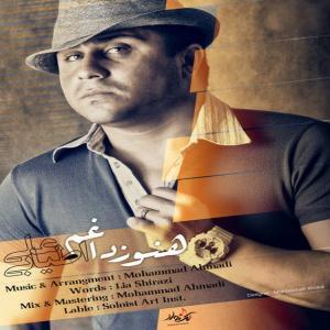 Ali Atyabi – Hanooz Dagham