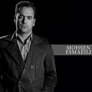 Mohsen Esmaeeli – Nemikham