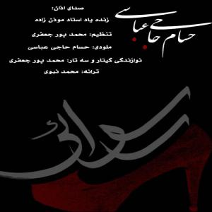 Hesam Haji Abbasi – Rosvayi