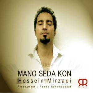 Hossein Mirzaei – Mano Seda Kon