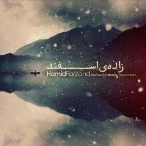 Hamid Farizand – Zadeye Esfand