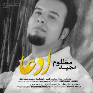 Majid Mazloom – Edea