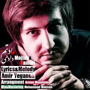 Mojtaba Kamali – Adatam Dadi