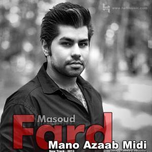 Masoud Fard – Mano Azaab Midi