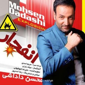 Mohsen Dadashi – Enfejar