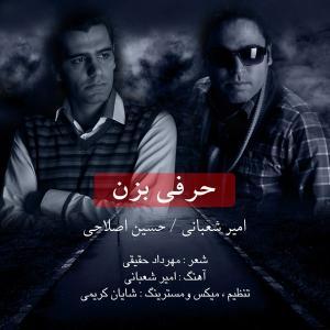 Amir Shabani & Hossein Eslahi – Harfi Bezan