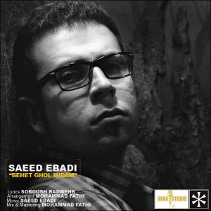Saeed Ebadi – Ghadam Mizanam